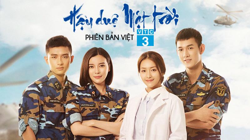 VTC3: Hậu duệ mặt trời (phiên bản Việt)