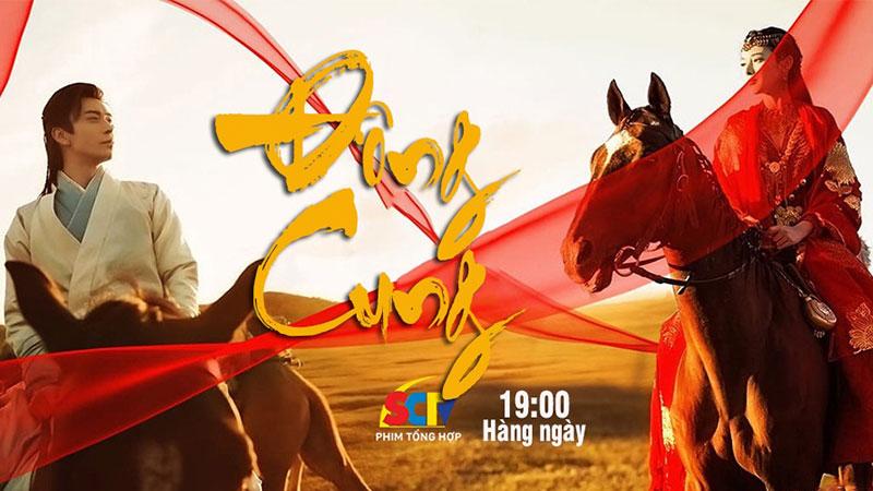 SCTV Phim tổng hợp: Đông Cung